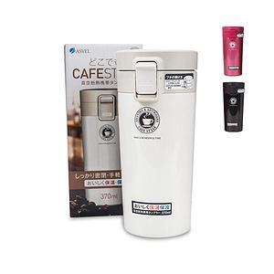 日本 ASVEL 咖啡保温杯