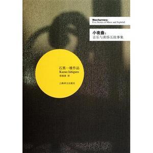 小夜曲--音乐与黄昏五故事集