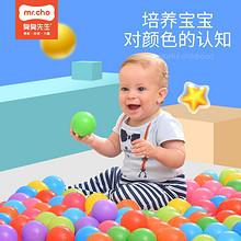臭臭先生 宝宝彩色海洋球玩具100球 15.9元包邮(35.9-20券)